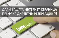 Дали вашата интернет страница прима директни резервации?